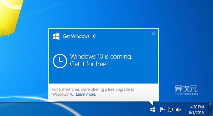Windows 10 升级提醒图标