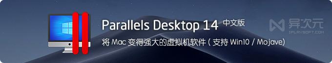 Parallels Desktop 14 中文版下载 - Mac 系统最强虚拟机!(支持Win10/macOS Mojave)