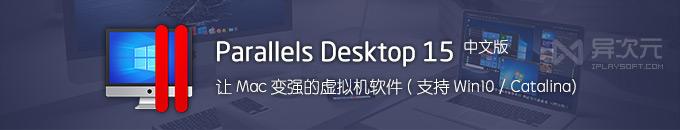 Parallels Desktop 15 中文版下載 - Mac 系統最強虛擬機!(支持Win10/macOS Catalina)