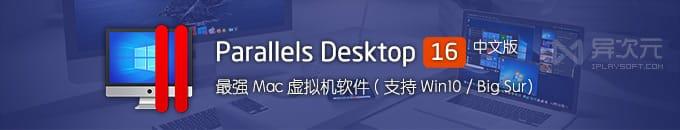 Parallels Desktop 16.5 最新版下载 - Mac 系统最强虚拟机 (支持M1/Win10/macOS Big Sur)