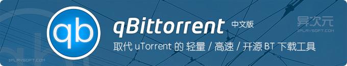 qBittorrent 中文版 - 轻量高速的免费BT下载工具 (替代 uTorrent 的优秀开源软件)