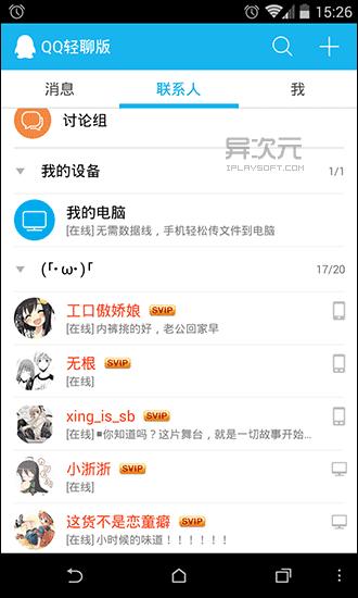 QQ轻聊版 Android