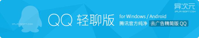 QQ 轻聊版 for Windows PC / Android - 纯净的腾讯官方去广告精简版 QQ 客户端