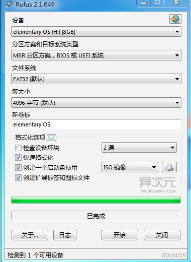 USB启动盘制作