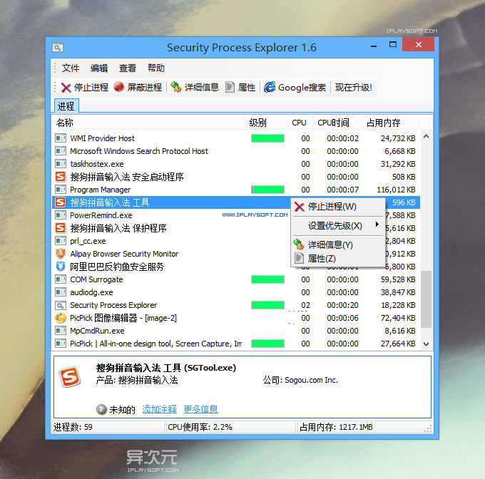 Security Process Explorer 中文版