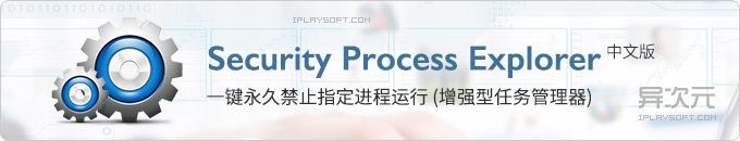 Security Process Explorer 增强任务进程管理器中文版 - 一键永久屏蔽禁止指定进程运行