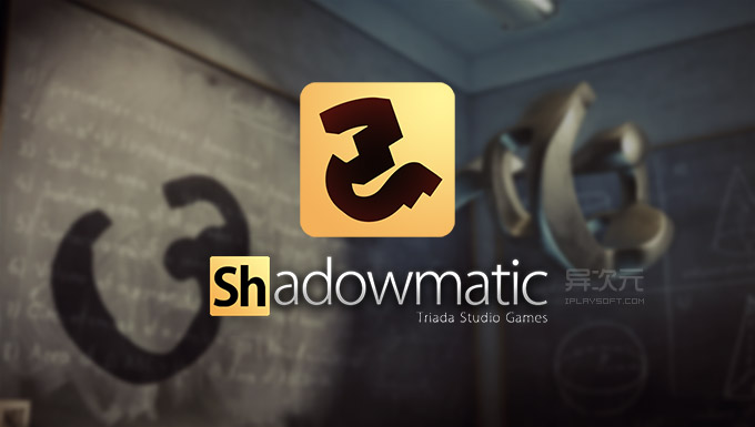 Shadowmatic 投影寻真