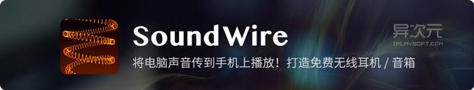 SoundWire - 将电脑声音无线传输到 Android 手机上播放,打造免费的无线耳机/音箱