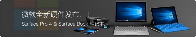 微软放大招!Surface Pro 4、Surface Book 笔记本以及 Lumia 旗舰手机等全新硬件发布