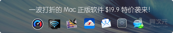 一波打折 Mac 实用正版软件特价袭来!19.9美元 (共9款应用 / 原价204刀)