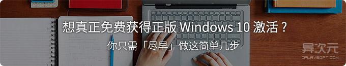 想真正免费获得正版 Windows 10 激活授权?你只需「尽早」做这简单几步