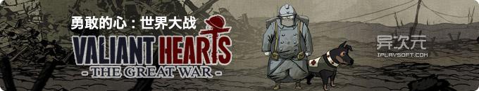 勇敢的心:世界大战中文版 - 感人至深的解谜冒险游戏,惨痛战争和伟大人性