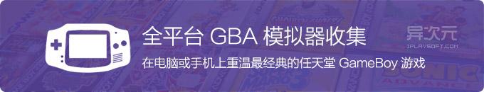 多平台GBA模拟器下载 - 在电脑和手机上重温经典的 GameBoy 掌机游戏ROM!