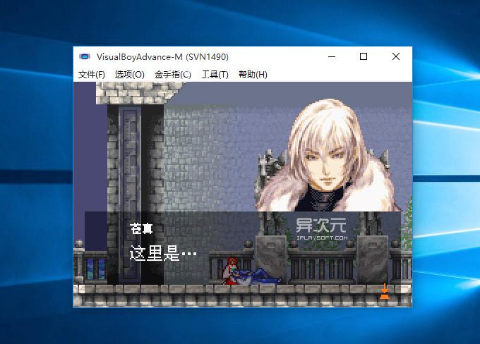 VBA-M 模拟器