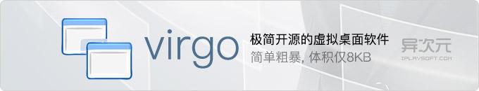 Virgo - 极简开源的虚拟桌面软件 (仅8KB),简单粗暴/防老板利器