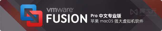 VMWare Fusion Pro 10 中文版 - macOS 强大虚拟机软件 (支持 High Sierra / Win10)