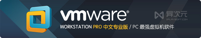 VMware Workstation Pro 16 中文虚拟机软件专业版 - 支持最新 Win10/游戏3D加速
