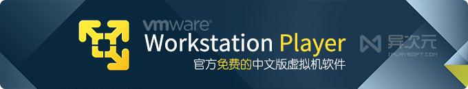 VMWare Player 15 中文版 - 官方免费版虚拟机软件 (支持3D游戏与Win10系统)