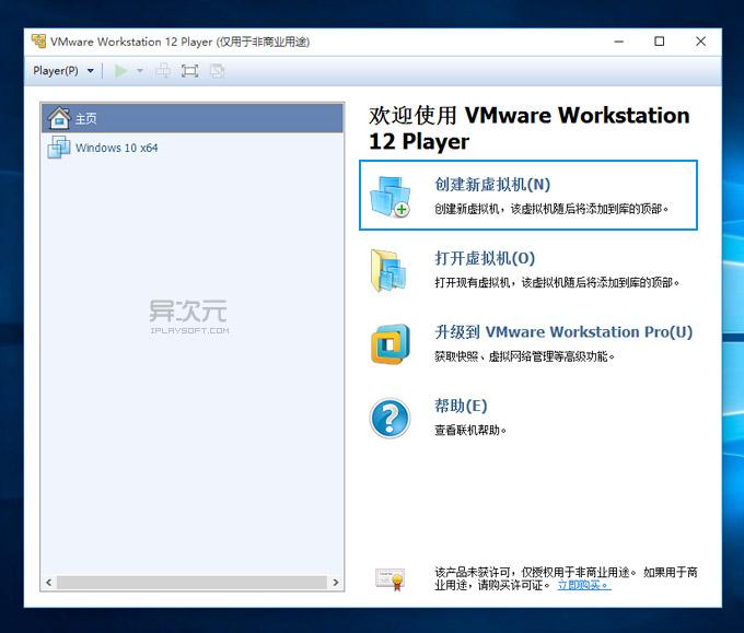 VMware Player 创建虚拟机