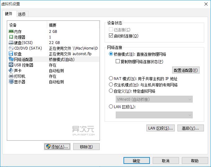 VMWare Player 网络设置