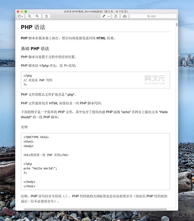PDF 编程入门教程