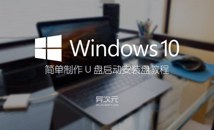 Windows U盘安装