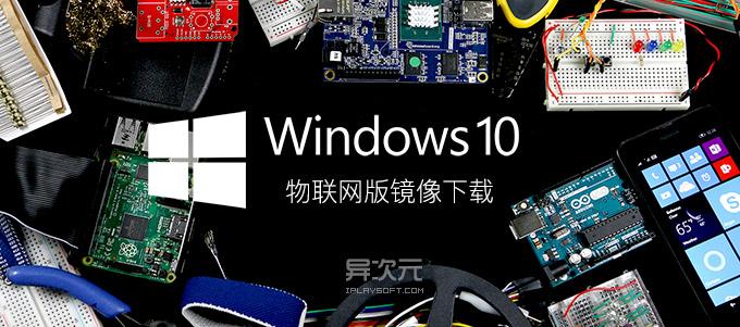 Windows 10 物聯網版