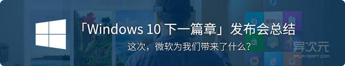 Windows 10 下一篇章发布会总结回顾:看这次微软给我们带来什么?