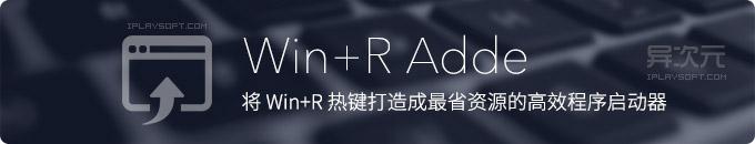 nTrun - 将系统自带的 Win+R 功能打造成绿色高效的快速启动器工具
