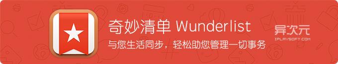 奇妙清单 Wunderlist - 简洁雅致免费跨平台同步GTD工具 (Todo/记事/任务提醒/工作安排)