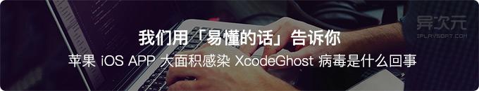 用易懂的话告诉你苹果 iOS APP 大面积感染 XcodeGhost 病毒到底是什么回事