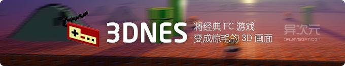 3DNes 模拟器 - 将任天堂 FC 小霸王经典游戏秒变 3D 化画面运行!