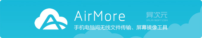 AirMore - 手机 WIFI 数据线!手机电脑文件无线传输/照片视频管理、屏幕镜像投射工具