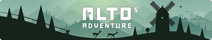 奥托的冒险 Alto's Adventure - 诗意般唯美的日落美景滑雪跑酷游戏