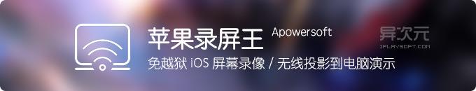 Apowersoft 苹果录屏王 - 免越狱 iPhone/iPad 屏幕录像工具 (无线投影到电脑上演示)