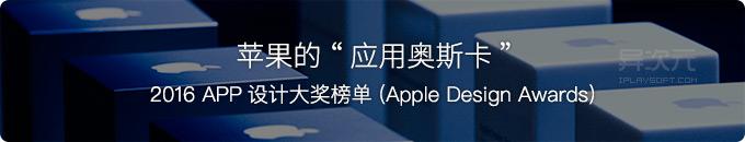 """苹果的""""奥斯卡""""- 2016 应用设计大奖 APP 榜单公布 (Apple Design Awards 2016)"""