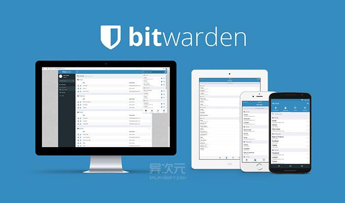 bitwarden 密码管理器软件