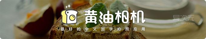黄油相机 - 更完美支持中文的照片加字应用,让照片充满高逼格小清新文艺范