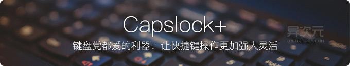 Capslock+ 键盘党都爱的高效利器 - 让 Windows 快捷键操作更加灵活强大