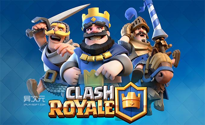 皇室战争 Clash Royale