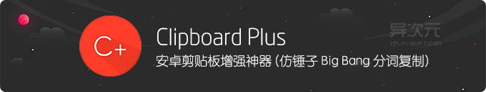 Clipboard Plus - 安卓上的剪贴板增强神器工具 (仿锤子 Big Bang 中文分词)