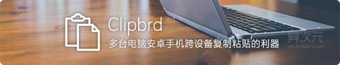 Clipbrd - 电脑和安卓手机跨设备同步剪贴板内容的利器 / 电脑复制手机粘贴