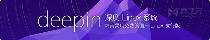 深度 Deepin 15 正式版 ISO 镜像下载 - 精美易用适合国人学习的国产 Linux 系统