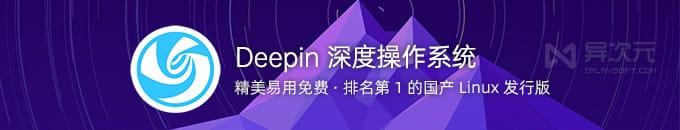 深度系統 Deepin 20 最新 ISO 鏡像下載 - 界面精美適合國人學習入門的國產 Linux 系統