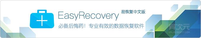 恢复误删除文件的神器!EasyRecovery 硬盘数据恢复软件官方中文绿色正式版
