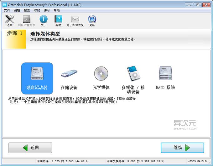 EasyRecovery 官方中文版