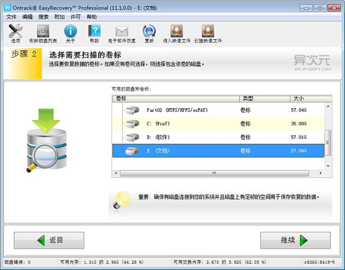 Easy Recovery 易恢复中文版