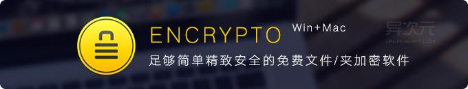 Encrypto - 优雅地给文件加个密!精致的 PC / Mac 免费文件夹加密工具软件