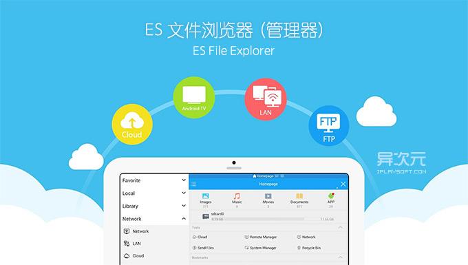 ES 文件管理器