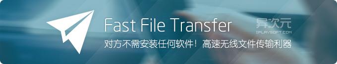 Fast File Transfer - 安卓跨平台 WIFI 无线文件传输共享工具 (免流量/对方不需安装APP)